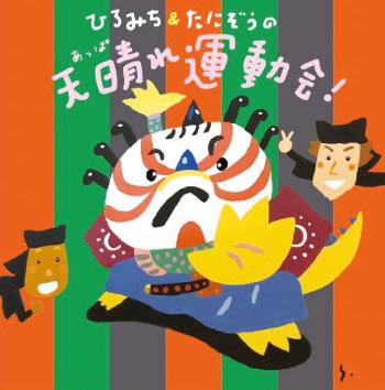 CD・ひろみち&たにぞうの天晴れ運動会!