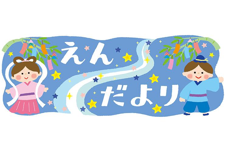 織り姫・彦星と「えんだより」の飾り文字