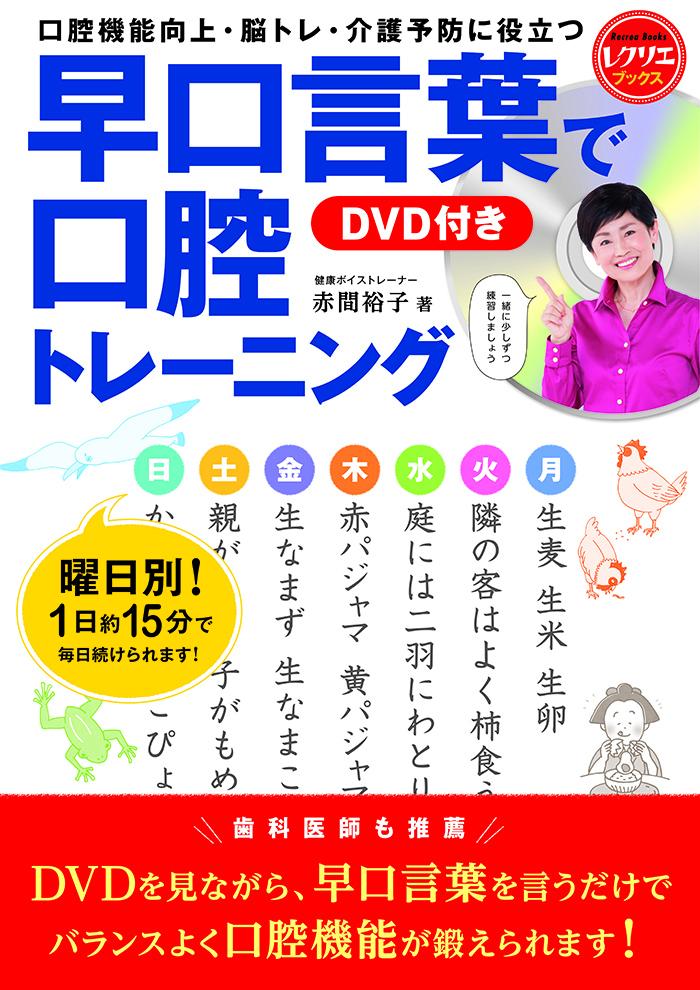 早口言葉で口腔トレーニング DVD付き