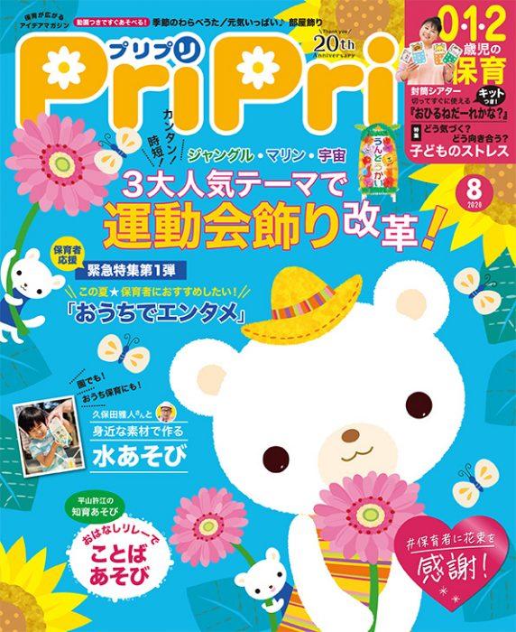 PriPri プリプリ 2020年8月号