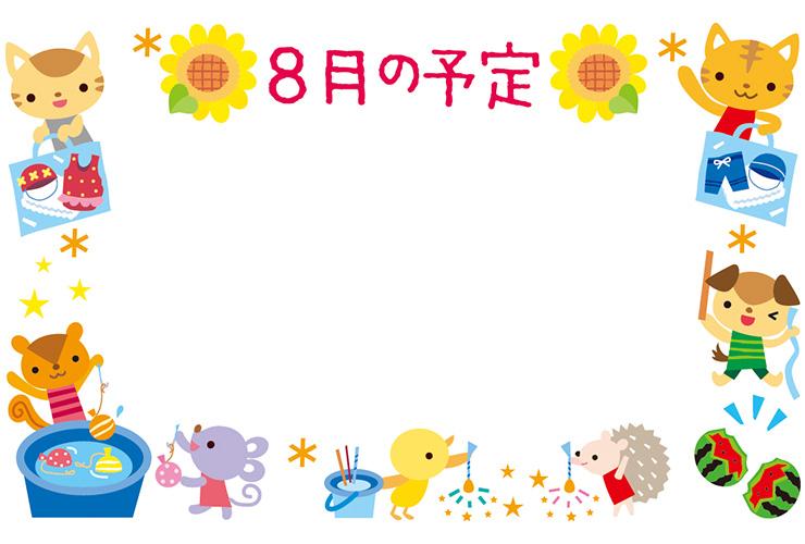夏の行事と「8月の予定」の飾り枠