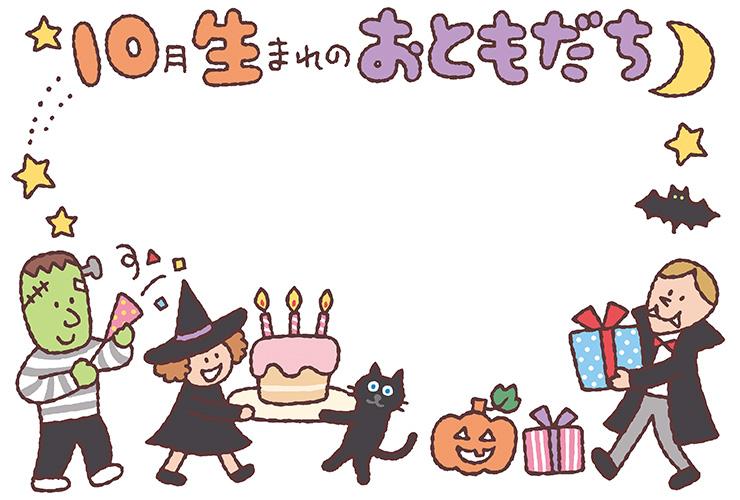 ハロウィンと「10月生まれのおともだち」の飾り文字
