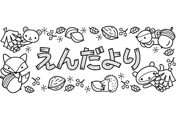 11月の動物たちと「えんだより」の飾り文字