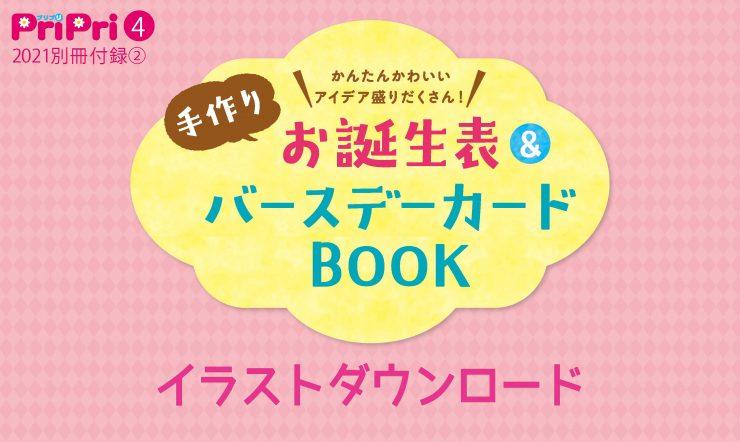 『手作りお誕生表&バースデーカードBOOK』ダウンロード素材