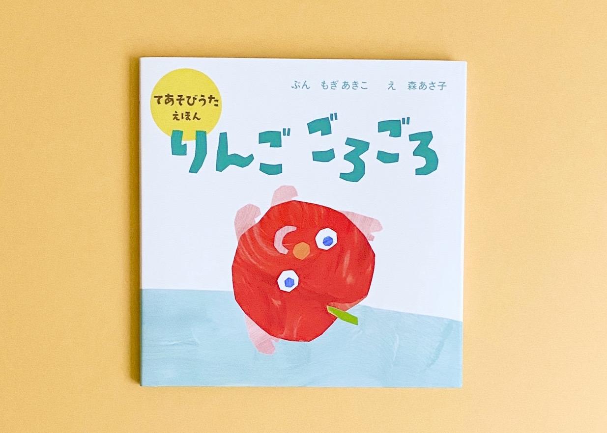 『りんごごろごろ』が第13回MOE絵本屋さん大賞「パパママ賞」にノミネート!