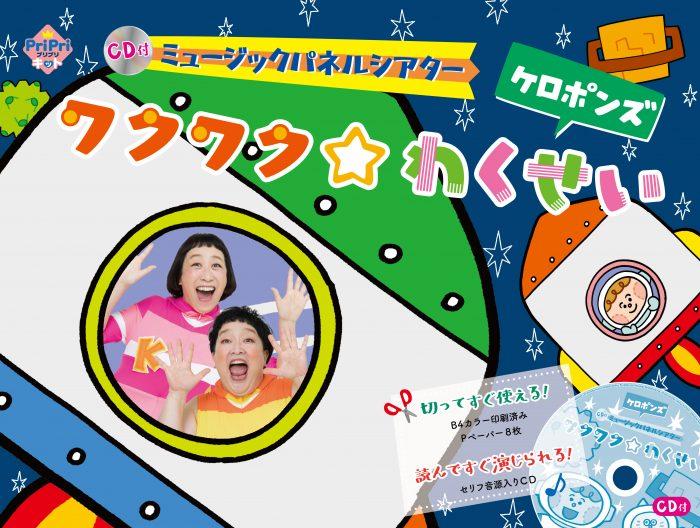 CD付 ミュージックパネルシアター ワクワク☆わくせい