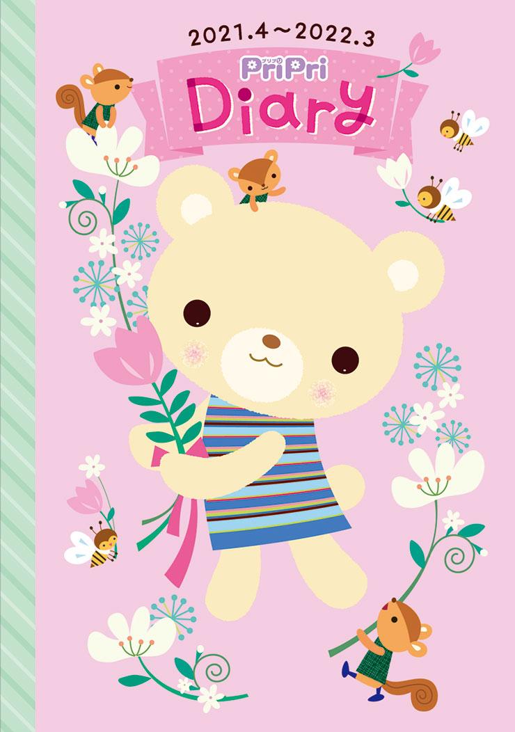 PriPri Diary 2021.4-2022.3 ダウンロード素材