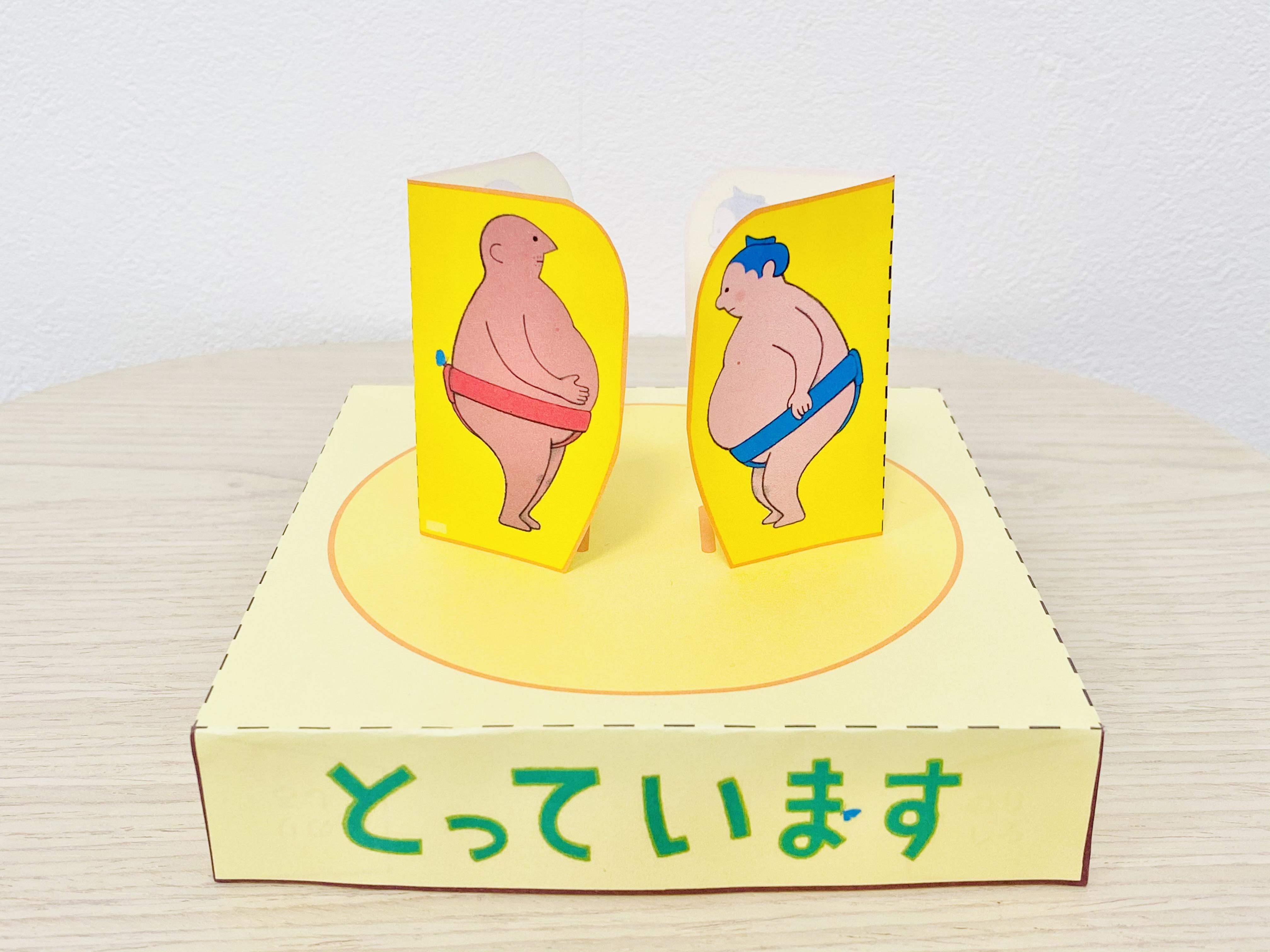 絵本『とっています』発売記念*「とんとん相撲をつくろう!」型紙無料ダウンロード