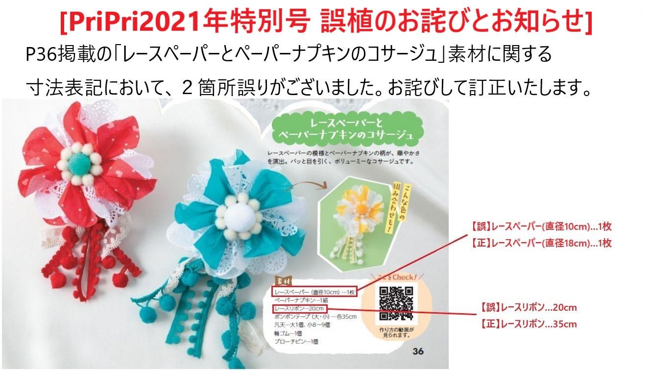 PriPri2021年特別号 お詫びと訂正
