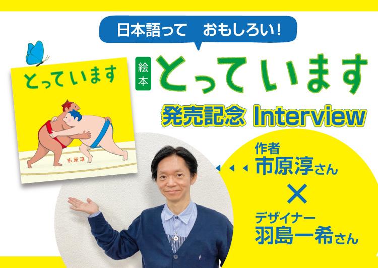 絵本『とっています』―作者・市原淳さん×デザイナー・羽島一希さんインタビュー
