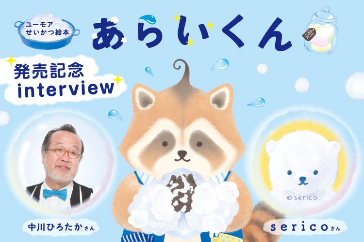 絵本『あらいくん』見どころ―著者インタビュー 中川ひろたかさん×sericoさん