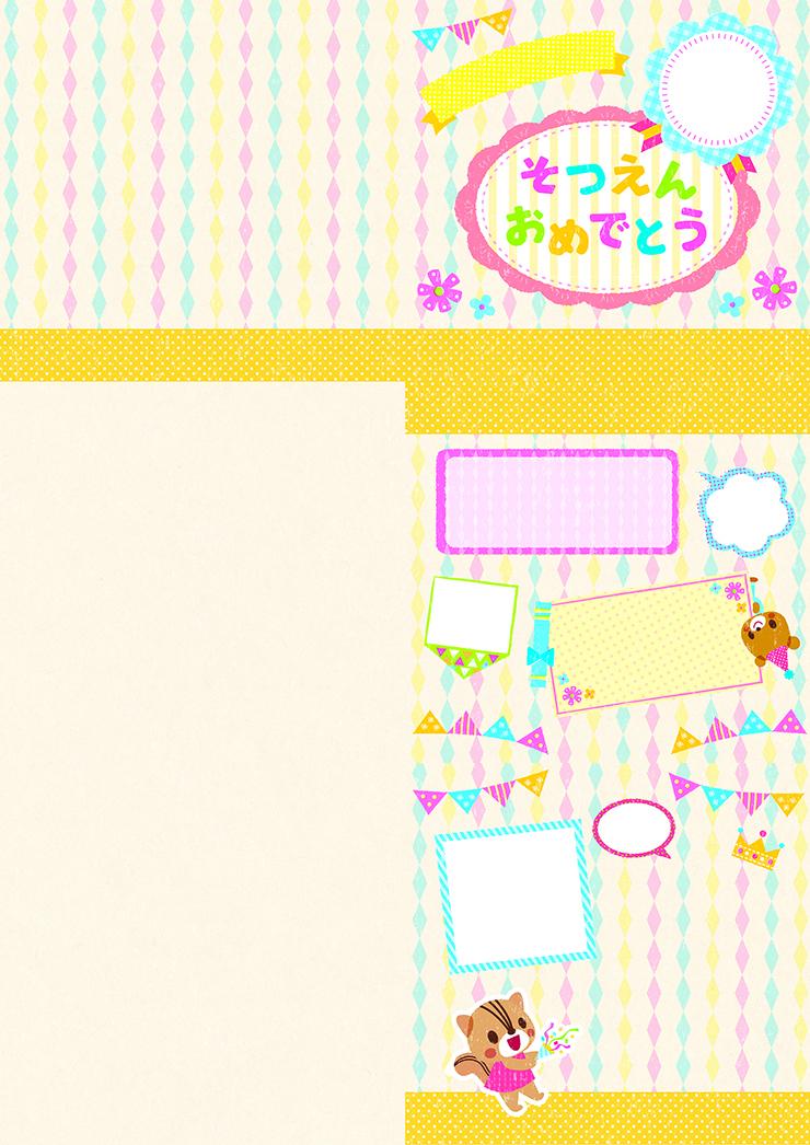 卒園式ベストアイデア 卒園アルバム ダウンロード素材