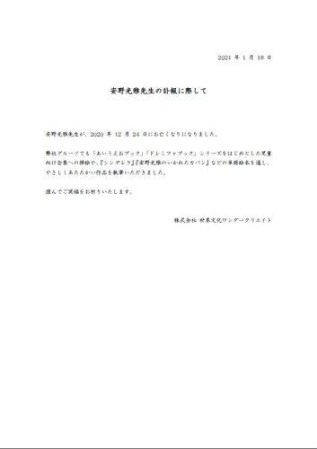 安野光雅先生のご逝去に際して、謹んでご冥福をお祈りいたします。