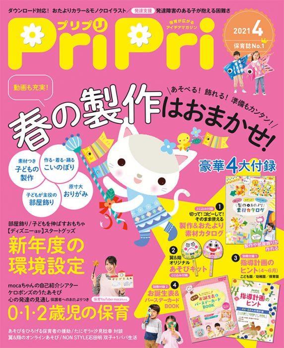 PriPri プリプリ 2021年4月号