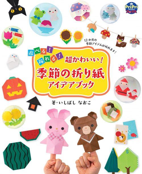 超かわいい!季節の折り紙アイデアブック