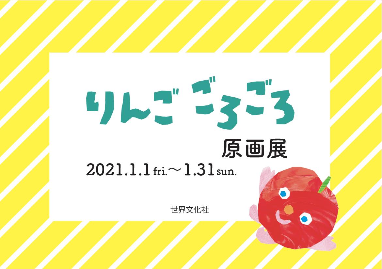 絵本『りんごごろごろ』森あさ子さんの原画展を開催