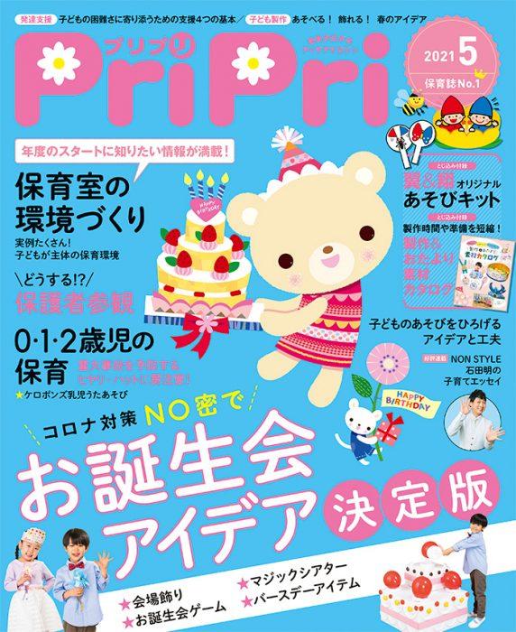 PriPri プリプリ 2021年5月号
