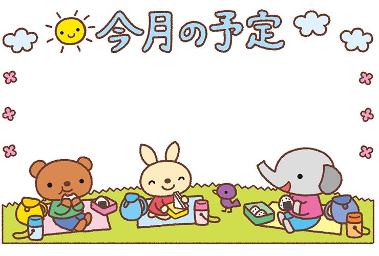 ピクニックと「今月の予定」の飾り文字