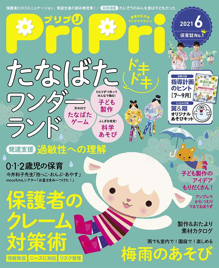 PriPri プリプリ 2021年6月号
