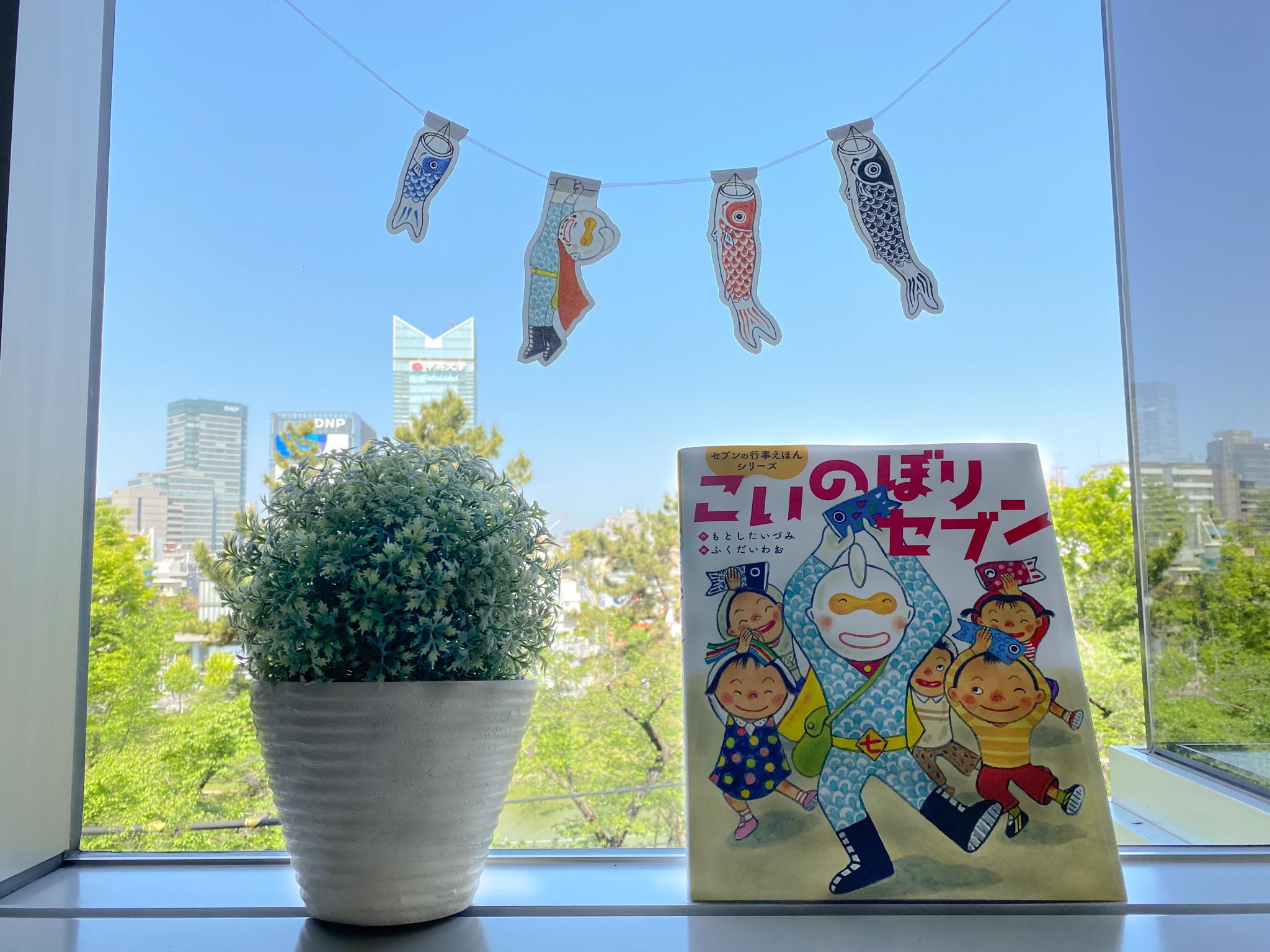 絵本『こいのぼりセブン』おうちあそび企画「こいのぼりガーランド」無料ダウンロード
