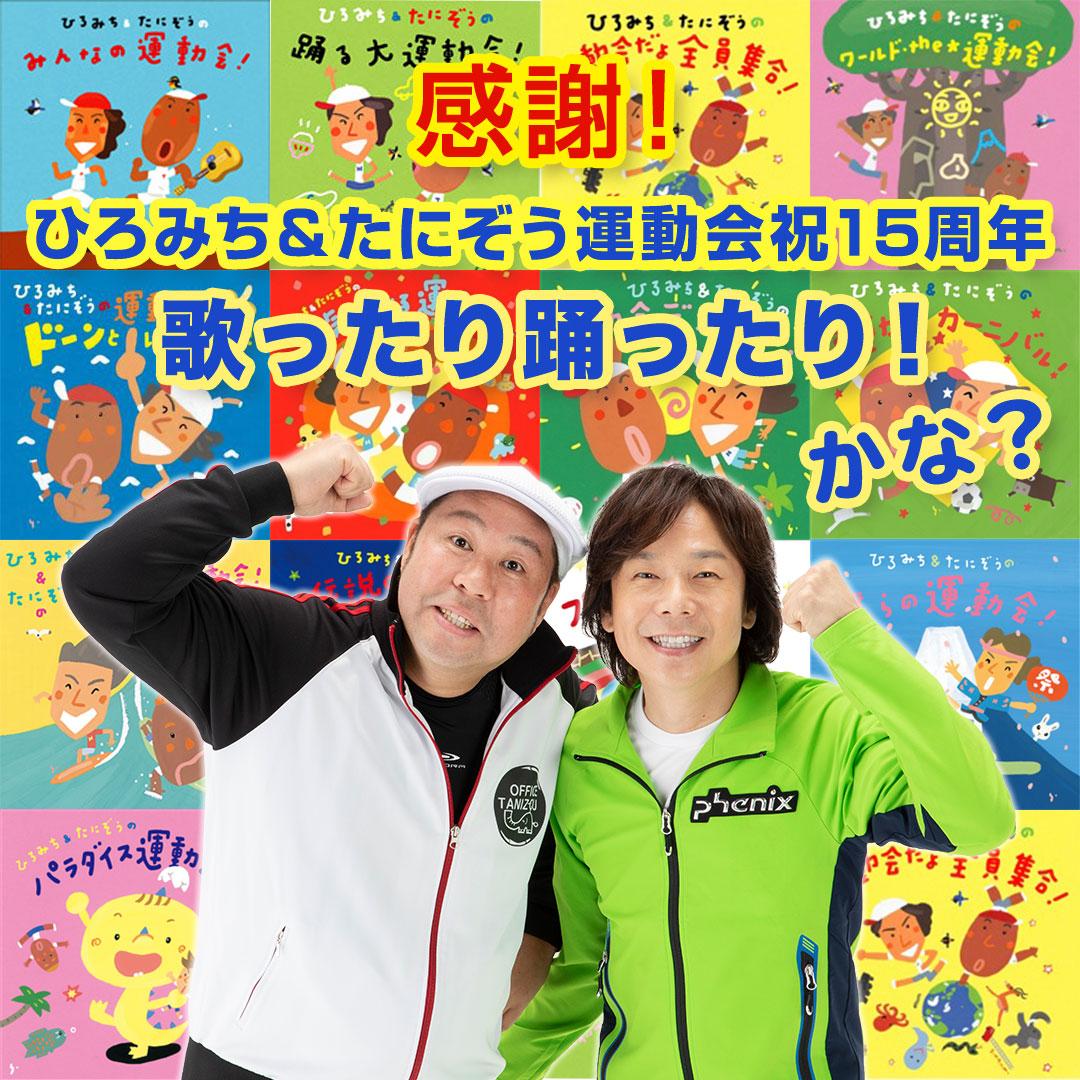 ひろみち&たにぞうがLINE LIVE 初登場!!