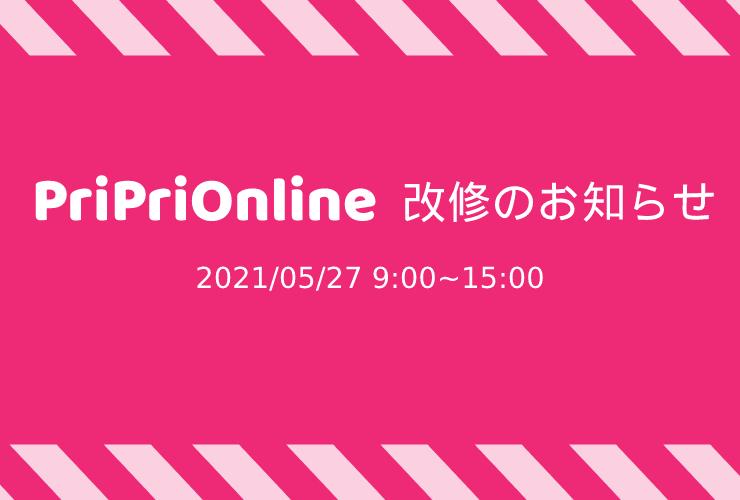 PriPriOnline 改修のお知らせ