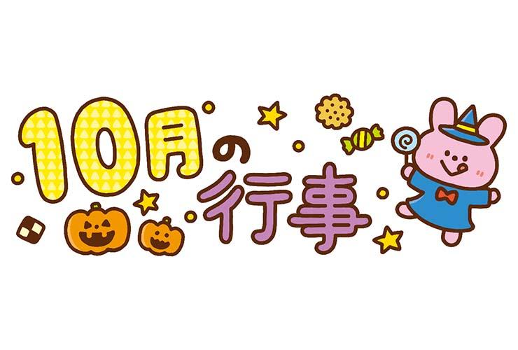 ハロウィンと「10月の行事」の飾り文字