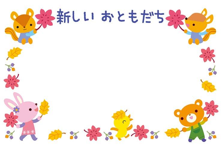 紅葉と「新しいおともだち」の飾り文字