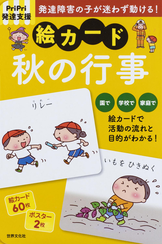 PriPri発達支援絵カード[秋の行事]