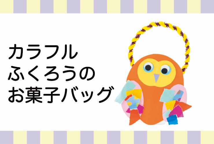 カラフルふくろうのお菓子バッグ