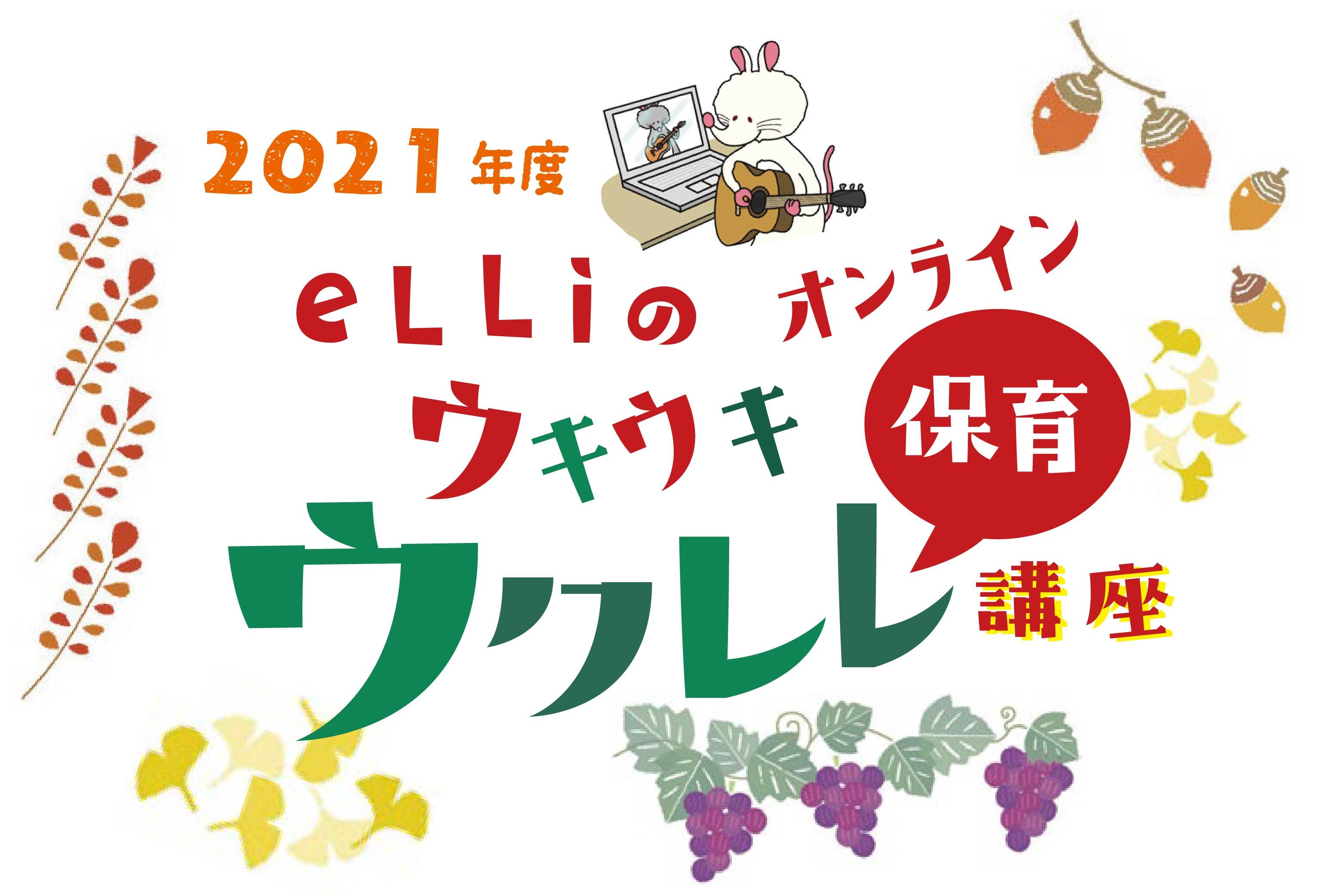eLLi先生のウクレレ講座(11月)のご案内