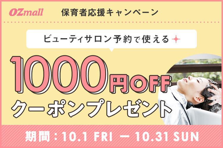 <center>【OZmallキャンペーン】<br>秋のイベントの疲れを癒そう!<br>総額100万円相当のビューティークーポン配布中</center>